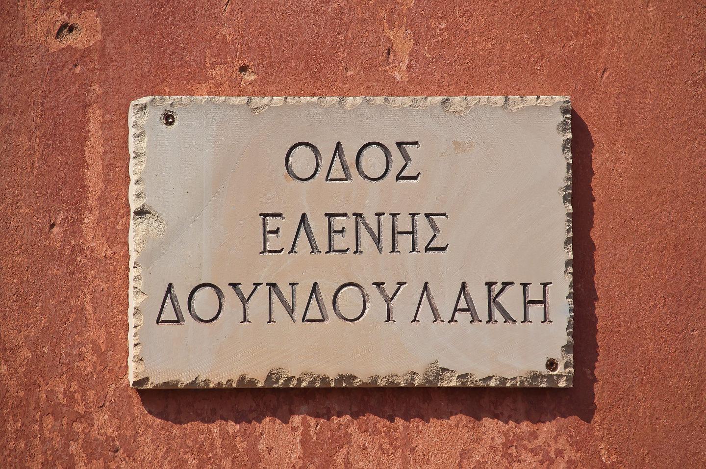 Die wichtigsten Griechenland Infos mit dem Camper: Fähre, Freistehen, Camping, Maut, Parken, Sprache, Strafzettel, los geht's, alles was du wissen musst!